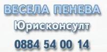 ЮРИСКОНСУЛТ ВЕСЕЛА ПЕНЕВА